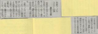 新聞130226a.jpg